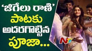 Pooja Hegde & Jani Master Amazing Performance on Stage For Jigelu Rani Song