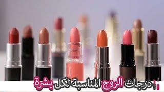 أفضل درجات أحمر الشفاه (الروج) المناسبة لكل لون بشرة | The Best Lipsticks For Every Skin Tone