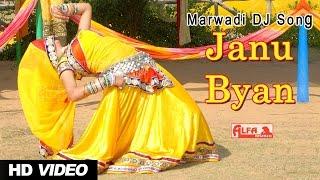 Marwadi DJ Song Janu Byan | Rajasthani Song | DJ Mix 2016 | HD Video | Alfa Music & Films | Marwadi