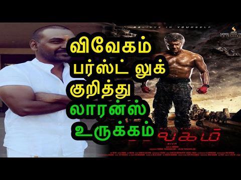அஜித்தின் விவேகம் பர்ஸ்ட் லுக் குறித்து லாரன்ஸ் உருக்கமான கருத்து | Vivegam | Tamil Cinema News |