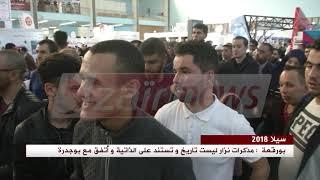 لخضر بورقعة مذكرات خالد نزار ليست تاريخ و أتفق مع بوجدرة