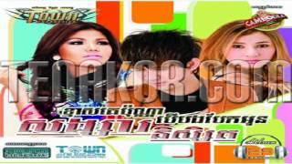 Mean Pro Pun Heuy Mech Mok Kohok Oun by Meas Sok Sophea-Town CD Vol 29