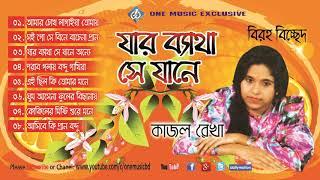 Bangla Baul Gaan ।Jar Batha Se Jane Full Album । যার ব্যাথা সে জানে। kajol rakha । one music bd
