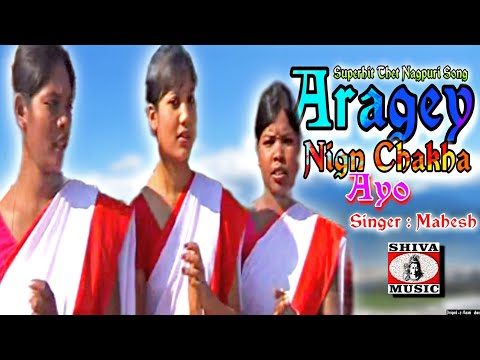 Oraon Kurukh Song - Aragey nign chakha ayo | Kudukh Video Songs Album - Chala Raji