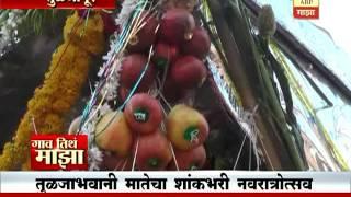 Gaon Tithe Majha: Tuljapur Tuljabhavi Shankabhar Navratra Utsav
