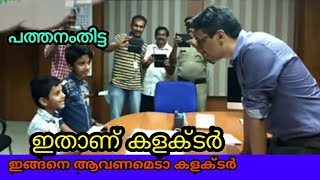 Kerala flood-Pathanamthitta District collector dumbfounded