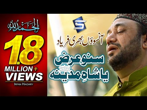Xxx Mp4 Heart Touching Naat Suno Arz Ya Shahe Madina Irfan Haidari New Hajj Naat Kalam By Studio5 3gp Sex