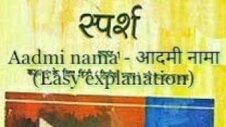 आदमी नामा | Aadmi nama - CBSE class 9 - State board | sparsh स्पर्श आसान हिंदी (भाषा)  में।