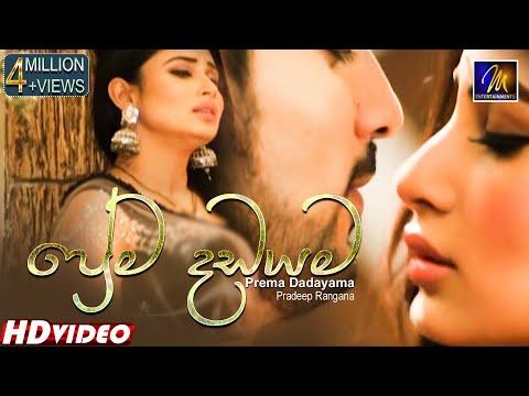 Prema Dadayama - Theme Song - Pradeep Rangana   Official Music Video   MEntertainments