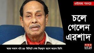 এইমাত্র পাওয়াঃ চলে গেলেন এরশাদ | Ershad No More | Hussain Muhammad Ershad | Somoy TV