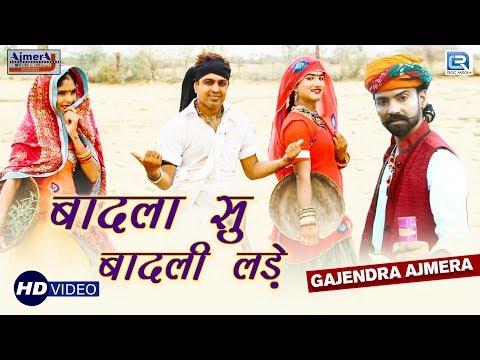 Gajendra Ajmera New Dhamaka Song: बादला सु बादली लड़े | Inder Raja New Song 2018 | RDC Rajasthani