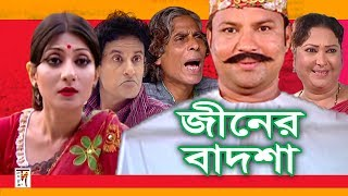 Bangla Natok 2017 | জিনের বাদশা  | ft Siddik | Simana | Rifat Chowdhury | Runa Khan | ☢☢OFFICIAL☢☢