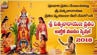 Satyanarayana Swamy Vratham Full | Sri Satyanarayana Swamy Vratham in Telugu | Telangana Devotional