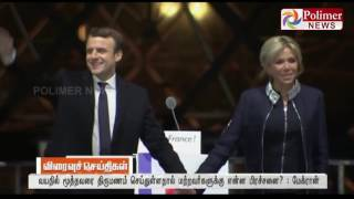 Marrying a 25 years elder women is my wish says France President Macron