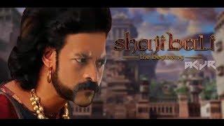 SHAJIBALI THE BEGINNING. കർത്താവെ ഇനി ഷാജി പാപ്പൻ തന്നാണോ ബാഹുബലി !!??