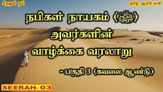 கவலை ஆண்டு - பகுதி 3 - நபிகள் நாயகம் (ﷺ) அவர்களின் வாழ்க்கை வரலாறு   Tamil Aalim Tv   Tamil Bayan