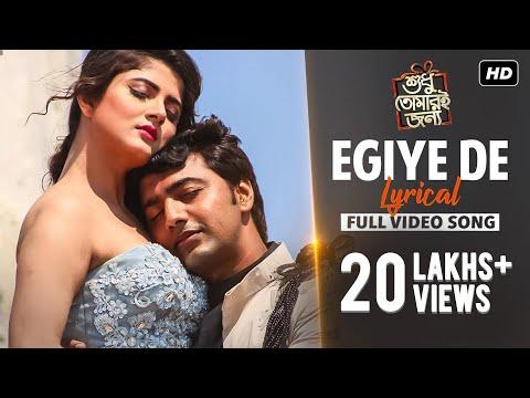 Xxx Mp4 Egiye De বাংলা Lyrical Video শুধু তোমারি জন্য Dev Srabanti Mimi Soham Birsa SVF 3gp Sex