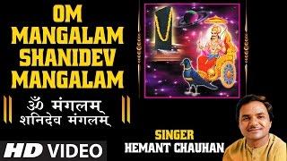 Om Mangalam Shanidev Mangalam I HEMANT CHAUAHN I HD Video  I T-Series Bhakti Sagar