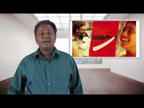 Xxx Mp4 Savarakathi Movie Review Mysskin Ram Tamil Talkies 3gp Sex