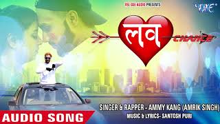 BHOJPURI NEW SUPERHIT SONG - Ammy Kang - Love Chance - Bhojpuri Hit Songs