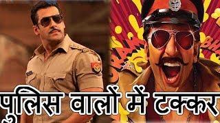 Ranveer Singh Salman khan Dabbang 3 Police 2018 Movie PBH NEWS