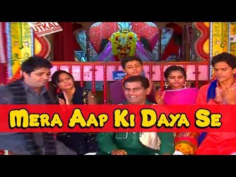 Xxx Mp4 New Hindi Bhakti Song 2015 Mera Aap Ki Daya Se VIDEO SONG Khatu Shyam Ji Devotional Song 3gp Sex