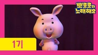 [뽀로로와 노래해요 1기] 12화 엄마돼지 아기돼지(Mommy pig, Baby Pig)