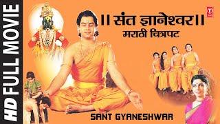 Sant Gyaneshwar Marathi Full Film