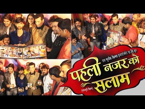 पहली नज़र को सलाम | Pehli Nazar ko Salaam Bhojpuri Movie 2017 | Music Launch