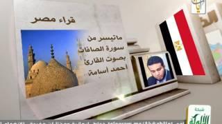 ماتيسر من سورة الصافات للقارئ أحمد أسامة - قناة ايات