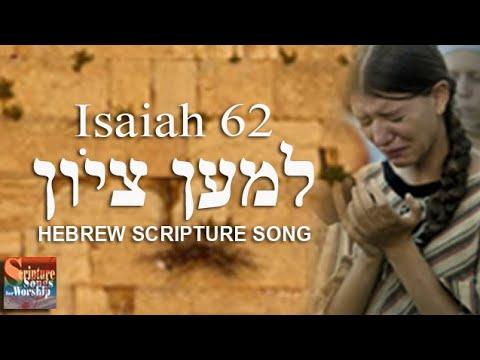 Isaiah 62 Hebrew Scripture Song  יְשַׁעְיָהוּ  לְמַעַן צִיּוֹן mp3