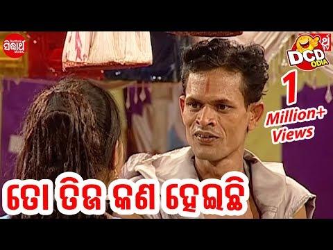Xxx Mp4 ତୋ ତିଜ କଣ ହେଇଚି To Tija Kana Heichi Daily Jatra Comedy Dose 3gp Sex