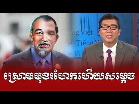 Xxx Mp4 Khmer Hot News RFA Radio Free Asia Khmer Morning Monday 08 14 2017 3gp Sex