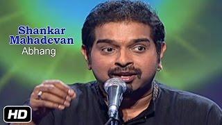 Shankar Mahadevan Hits | Vitthala Maze Maher Pandhari Song | Abhang Marathi Devotional Songs