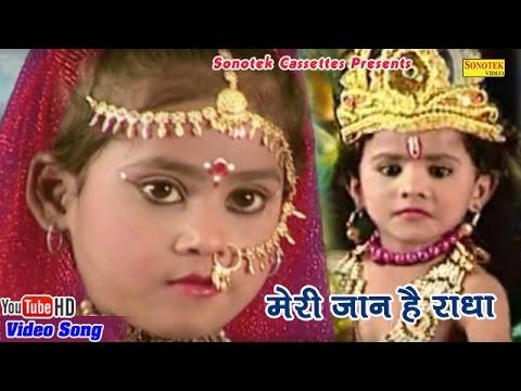 Xxx Mp4 मेरी जान है राधा Shyam Ji Ka Lifafa Orignal Most Popular Radha Krishna Bhajan 3gp Sex