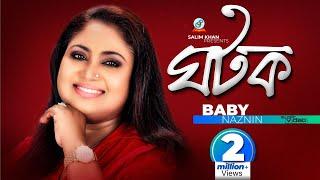 Ghotok - Baby Naznin Music Video - Bashoria