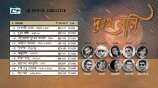 Dukhho Boli   Audio Jukebox   Bangla New Song 2016