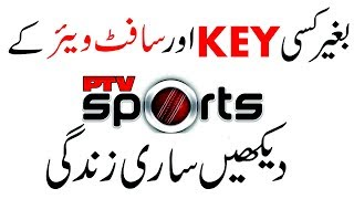 PTV SPORT LIVE Without Conax Key And Biss Key Updated