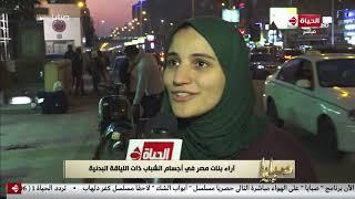 صبايا مع ريهام - رأي البنات في أجسام الشباب اللي بتروح الجيم