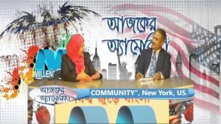 Ajker America : Millennium TV USA, Bangla Talk Show, Part : 233, 01-2016