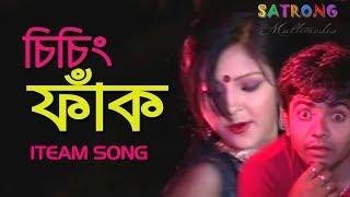 Chiching Fak (চিচিং ফাঁক )। Bangla New Iteam Song | Music Video -2017