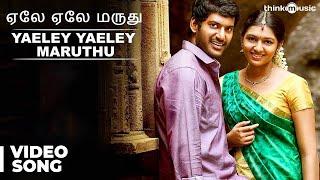 Official : Yaeley Yaeley Maruthu Video Song | Pandiyanaadu | Vishal, Lakshmi Menon