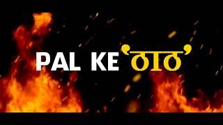 Parmish verma song PAL k 'ठाठ'