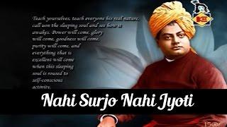 Nahi Surjo Nahi Jyoti | Swami Vivekananda | Bengali Devotional Song | Swami Sunischitananda