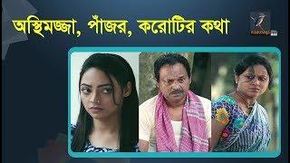 Ostimojja Pajor, Korotir Kotha l Azad Abul Kalam, Ishana l Harun Rusho l Natok l Maasranga TV l 2018