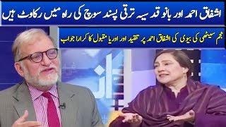 Orya Replies to Jugnu Mohsin on Defaming Bano Qudsia & Ashfaq Ahmed