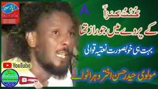 Kuntokanzan ke parde main. Part 1. Molvi Haidar Hassan Wehranwale
