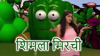 Marathi Rhymes For Children With Actions | Capsicum Rhyme | मराठी बालगीत | Marathi Action Songs Kids