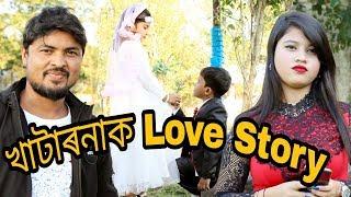 Khatarnak Love Story ।। Assamese comdey video ।। Sunny Golden