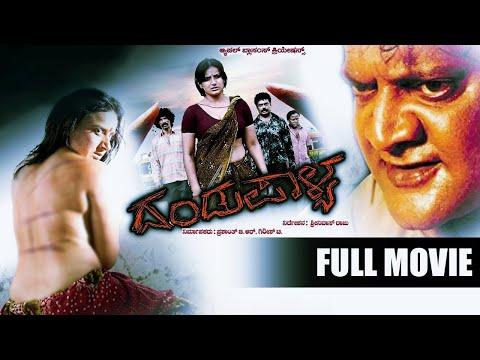 Dandupalya Kannada Full Movie | Pooja Gandhi, Raghu Mukherjee | Kannada Crime Thriller Movies